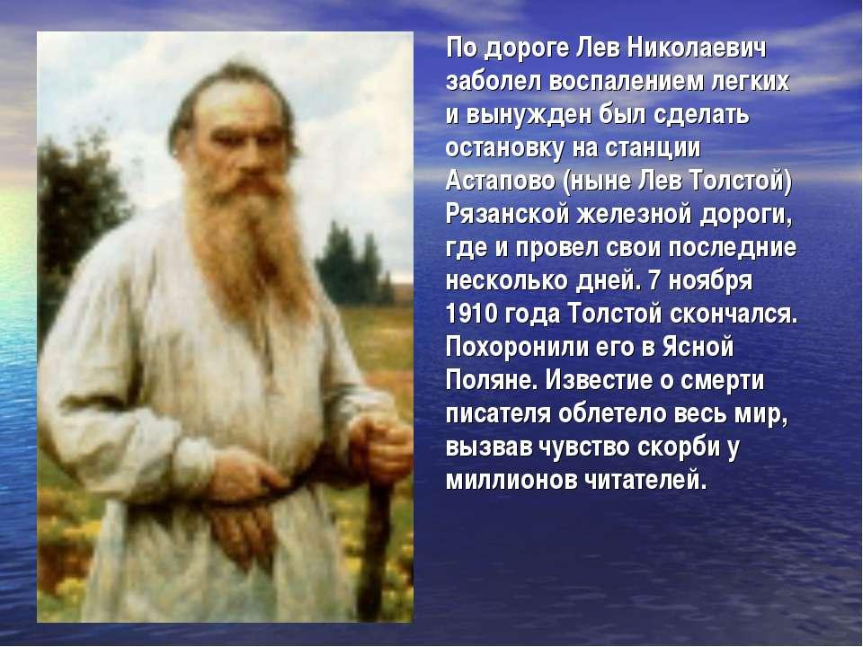 По дороге Лев Николаевич заболел воспалением легких и вынужден был сделать ос...