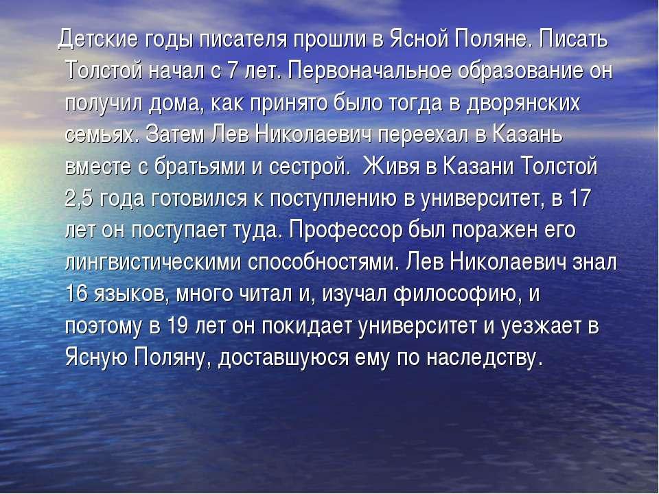 Детские годы писателя прошли в Ясной Поляне. Писать Толстой начал с 7 лет. Пе...