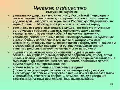 * Человек и общество Выпускник научится: узнавать государственную символику Р...