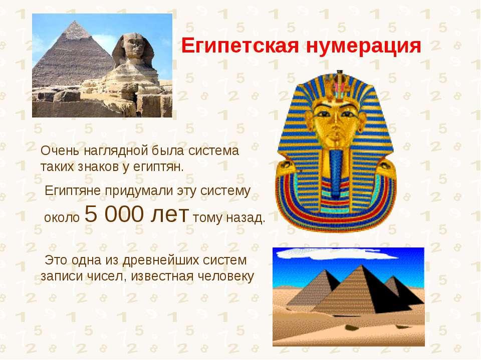 Очень наглядной была система таких знаков у египтян. Египтяне придумали эту с...