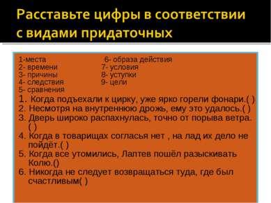1-места 6- образа действия 2- времени 7- условия 3- причины 8- уступки 4- сле...