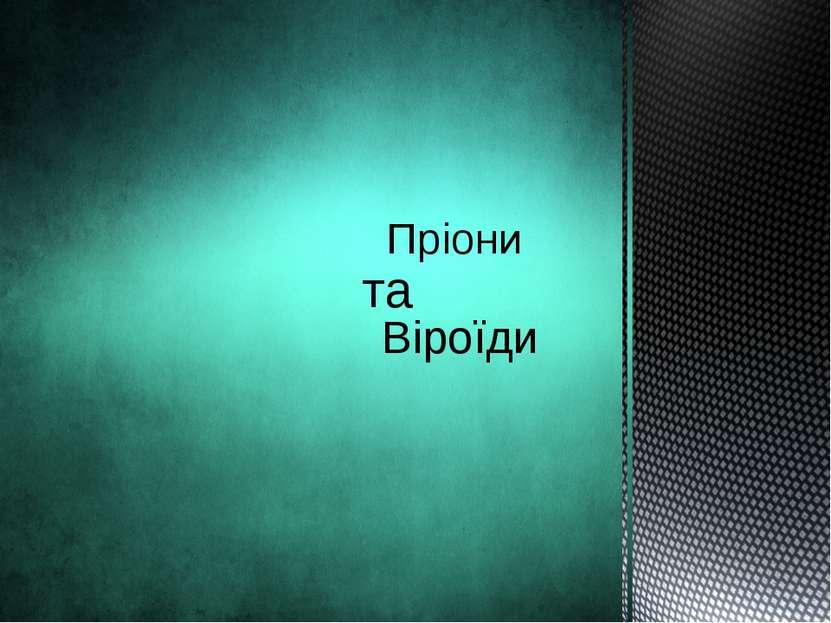 Віроїди Пріони та