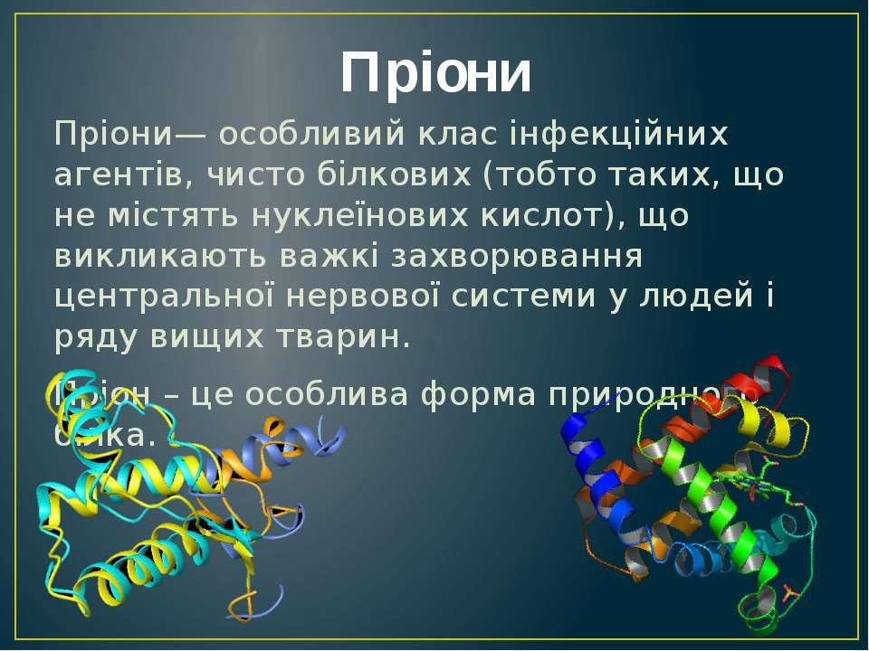 Пріони Пріони— особливий клас інфекційних агентів, чисто білкових (тобто таки...