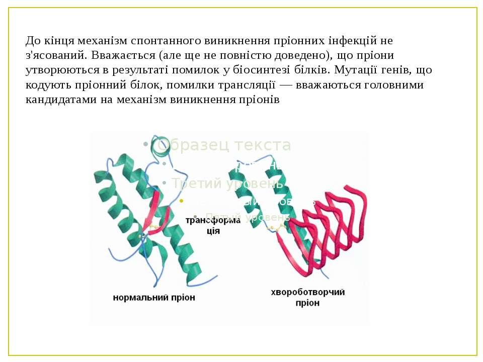 До кінця механізм спонтанного виникнення пріонних інфекцій не з'ясований. Вва...