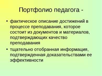 Портфолио педагога - фактическое описание достижений в процессе преподавания,...