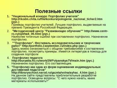 """Полезные ссылки """"Национальный конкурс Портфолио учителя"""" http://rkodm.chita.r..."""