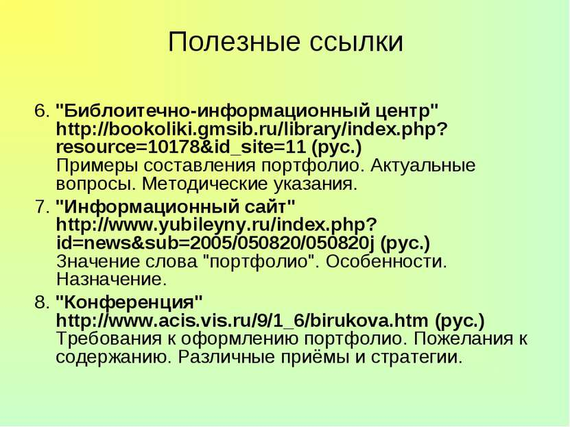 """Полезные ссылки 6. """"Библоитечно-информационный центр"""" http://bookoliki.gmsib...."""