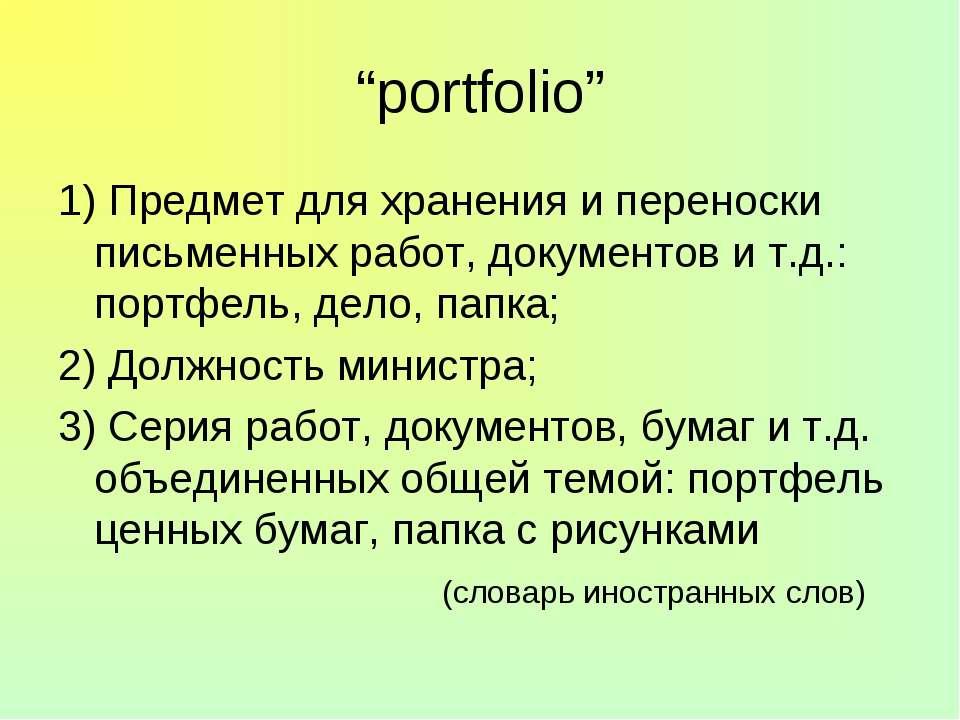 """""""portfolio"""" 1) Предмет для хранения и переноски письменных работ, документов ..."""