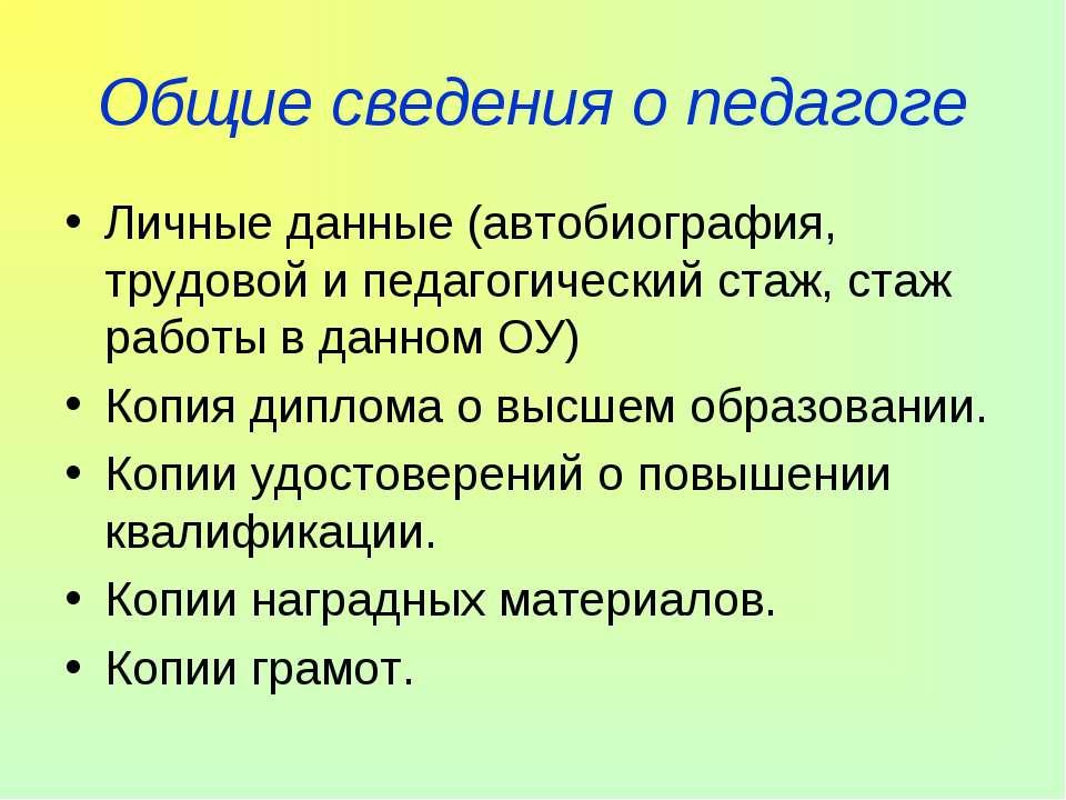 Общие сведения о педагоге Личные данные (автобиография, трудовой и педагогиче...
