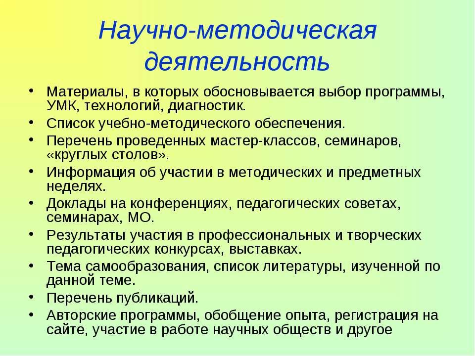 Научно-методическая деятельность Материалы, в которых обосновывается выбор пр...