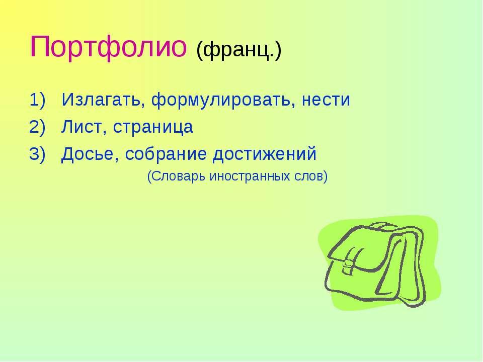Портфолио (франц.) Излагать, формулировать, нести Лист, страница Досье, собра...