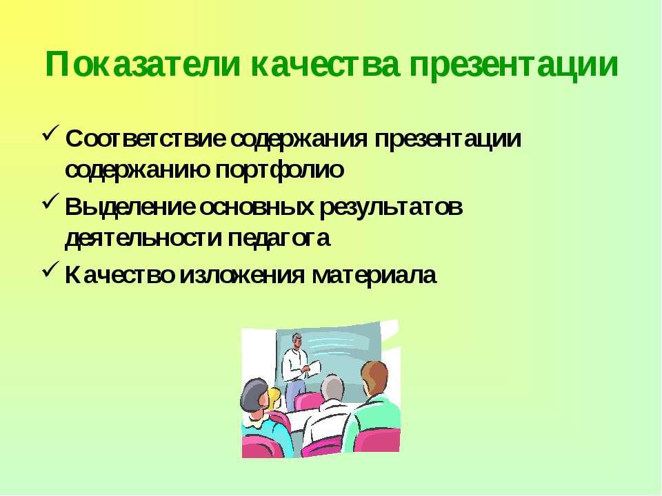 Показатели качества презентации Соответствие содержания презентации содержани...