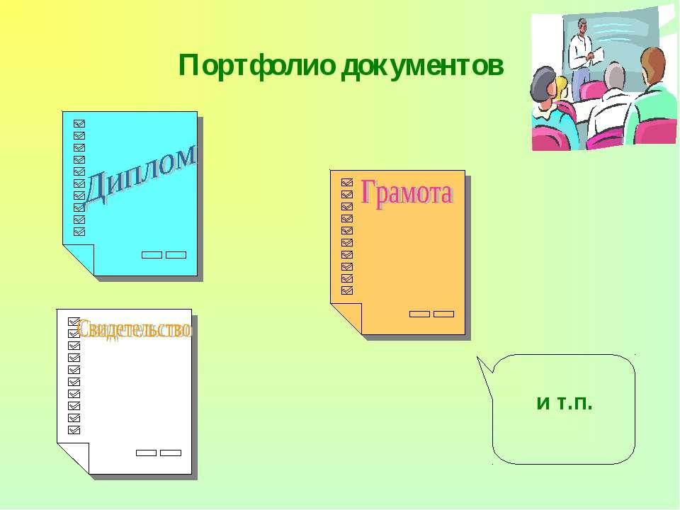Портфолио документов и т.п.