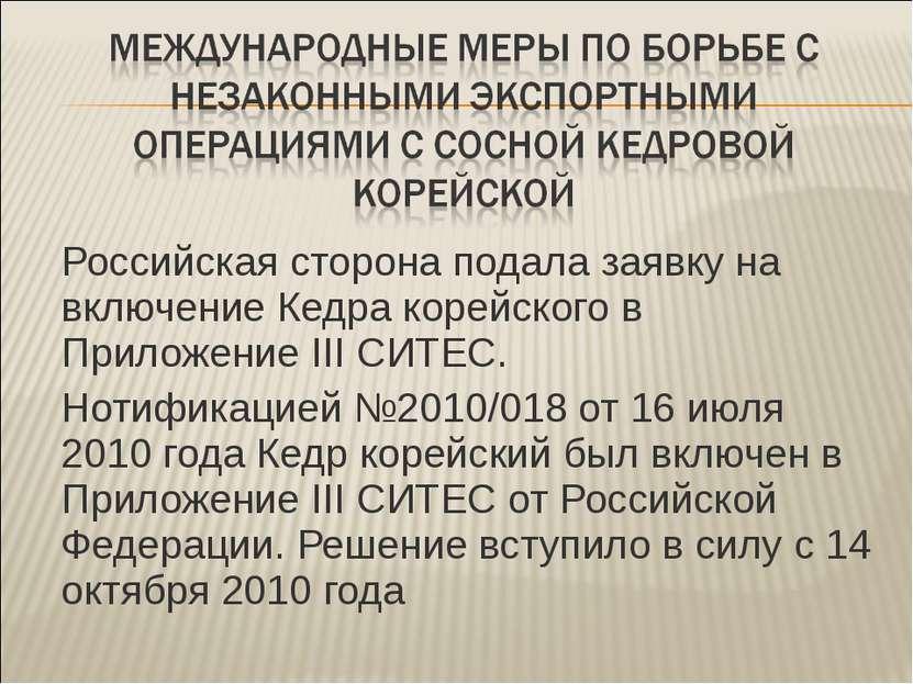 Российская сторона подала заявку на включение Кедра корейского в Приложение I...