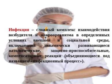 Инфекция – сложный комплекс взаимодействия возбудителя и макроорганизма в опр...