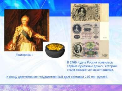 Екатерина II В 1769 году в России появились первые бумажные деньги, которые с...