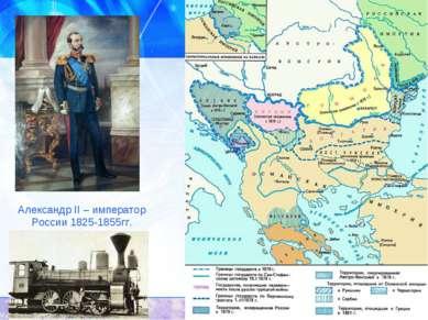 Александр II – император России 1825-1855гг.