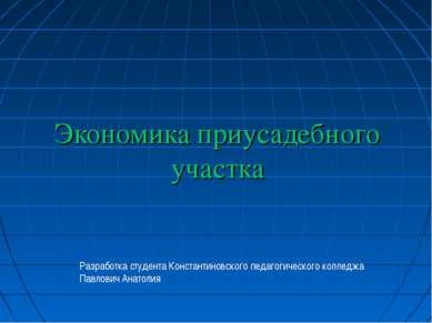Экономика приусадебного участка Разработка студента Константиновского педагог...