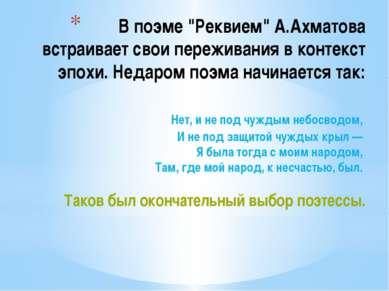 """В поэме """"Реквием"""" А.Ахматова встраивает свои переживания в контекст эпохи..."""