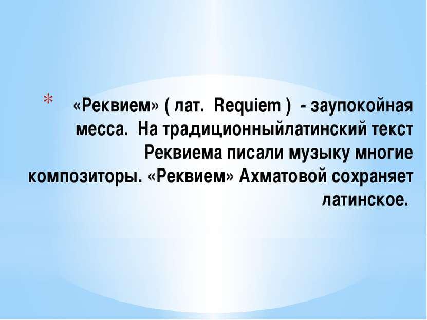 «Реквием» ( лат. Requiem ) - заупокойная месса. На традиционныйлатинский текс...