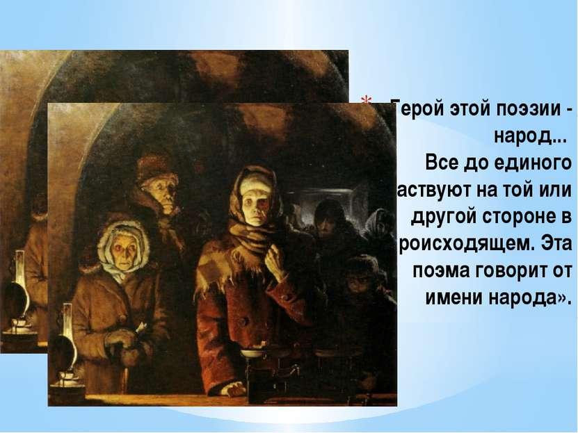 «Герой этой поэзии - народ... Все до единого участвуют на той или другой стор...
