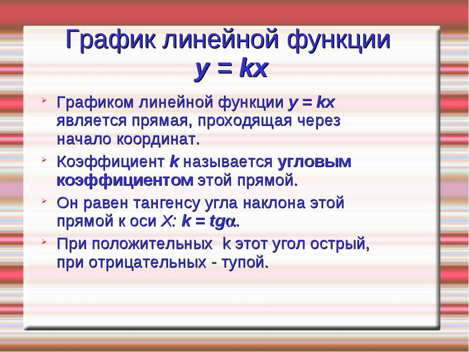 График линейной функции y = kx Графиком линейной функции y = kx является прям...