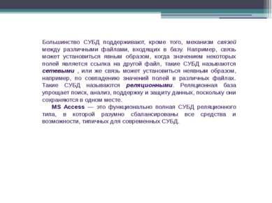 Большинство СУБД поддерживают, кроме того, механизм связей между различными ф...