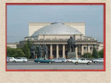 Новосибирский государственный академический театр оперы и балета (НГАТОиБ)— ...