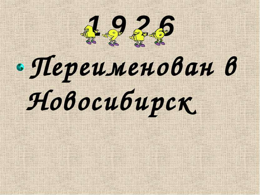 1 9 2 6 Переименован в Новосибирск