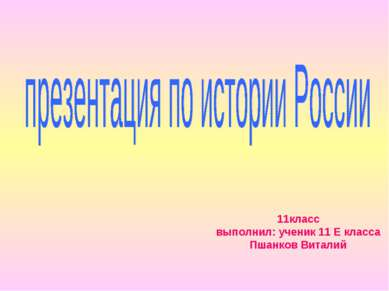 11класс выполнил: ученик 11 Е класса Пшанков Виталий