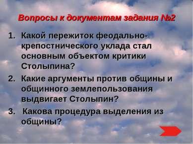 Вопросы к документам задания №2 Какой пережиток феодально-крепостнического ук...