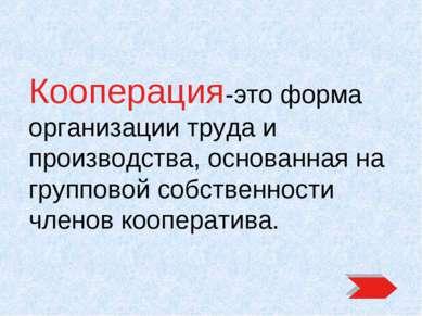 Кооперация-это форма организации труда и производства, основанная на группово...