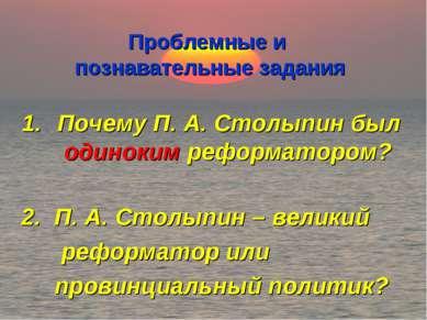 Почему П. А. Столыпин был одиноким реформатором? 2. П. А. Столыпин – великий ...