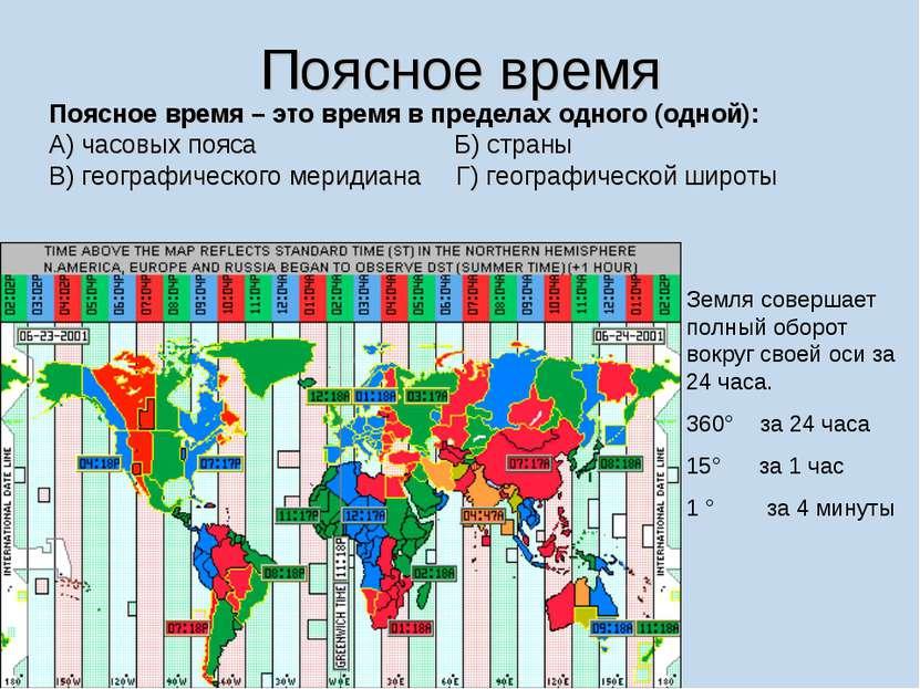 Поясное время Поясное время – это время в пределах одного (одной): А) часовых...