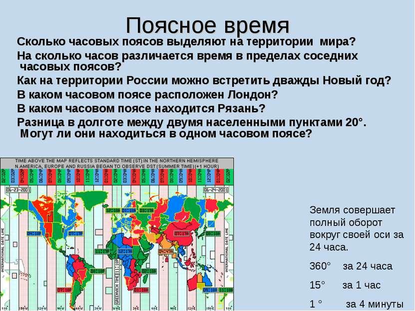 Поясное время Сколько часовых поясов выделяют на территории мира? На сколько ...