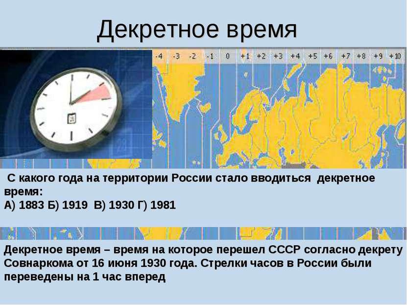 Декретное время Декретное время – время на которое перешел СССР согласно декр...