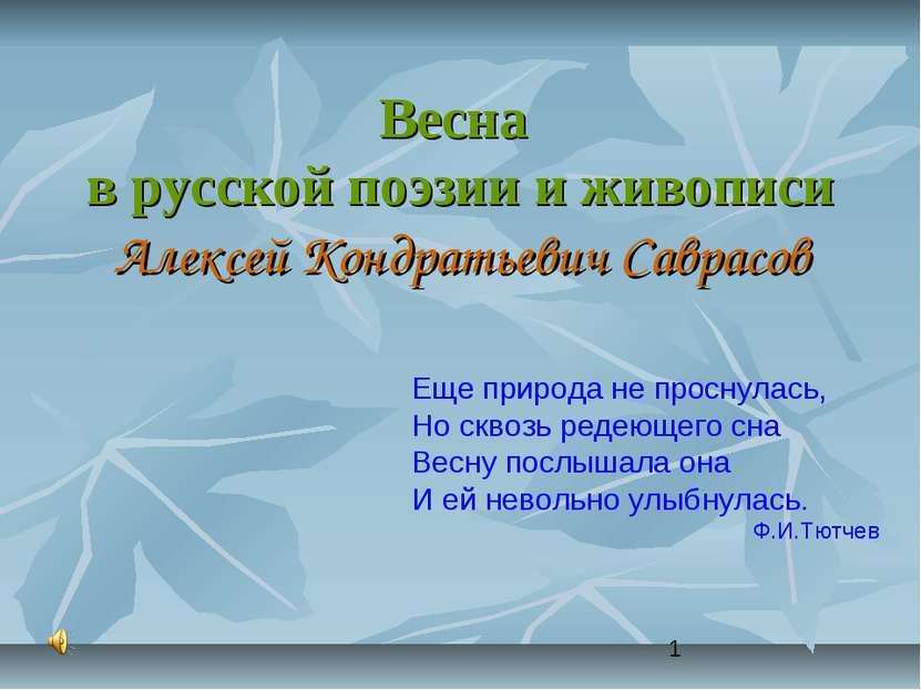 Весна в русской поэзии и живописи Алексей Кондратьевич Саврасов Еще природа н...
