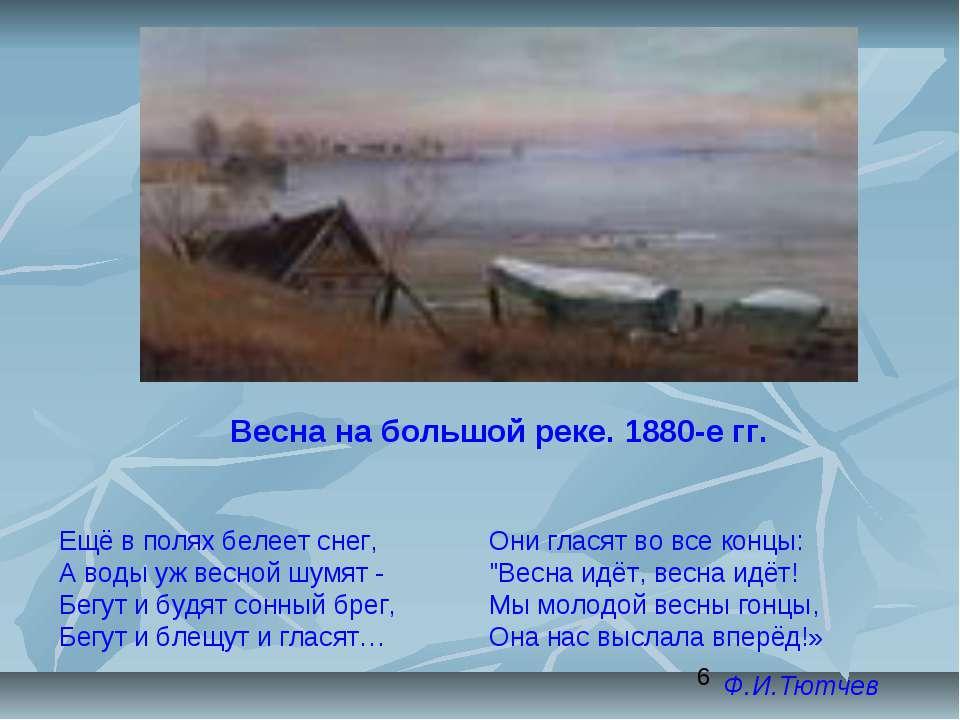 Весна на большой реке. 1880-е гг. Ещё в полях белеет снег, А воды уж весной ш...