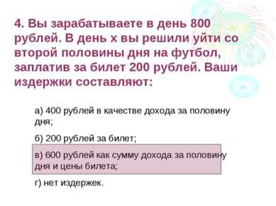 4. Вы зарабатываете в день 800 рублей. В день х вы решили уйти со второй поло...