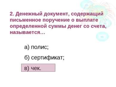 2. Денежный документ, содержащий письменное поручение о выплате определенной ...