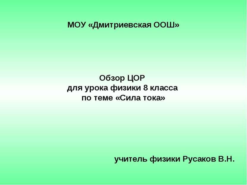 Обзор ЦОР для урока физики 8 класса по теме «Сила тока» МОУ «Дмитриевская ООШ...