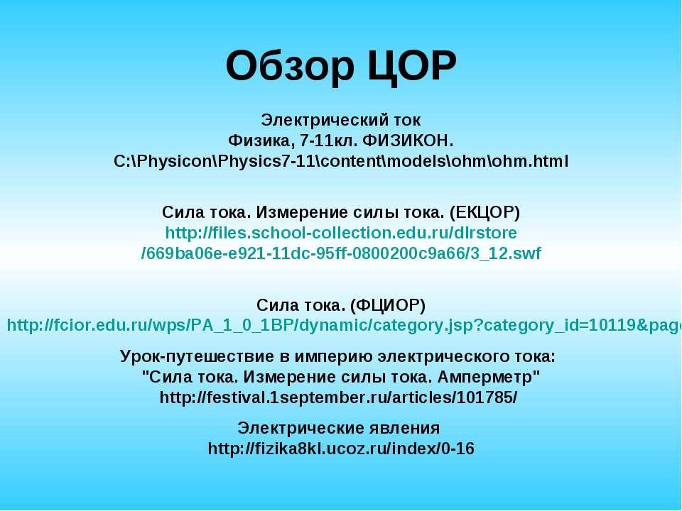 Обзор ЦОР Электрический ток Физика, 7-11кл. ФИЗИКОН. C:\Physicon\Physics7-11\...