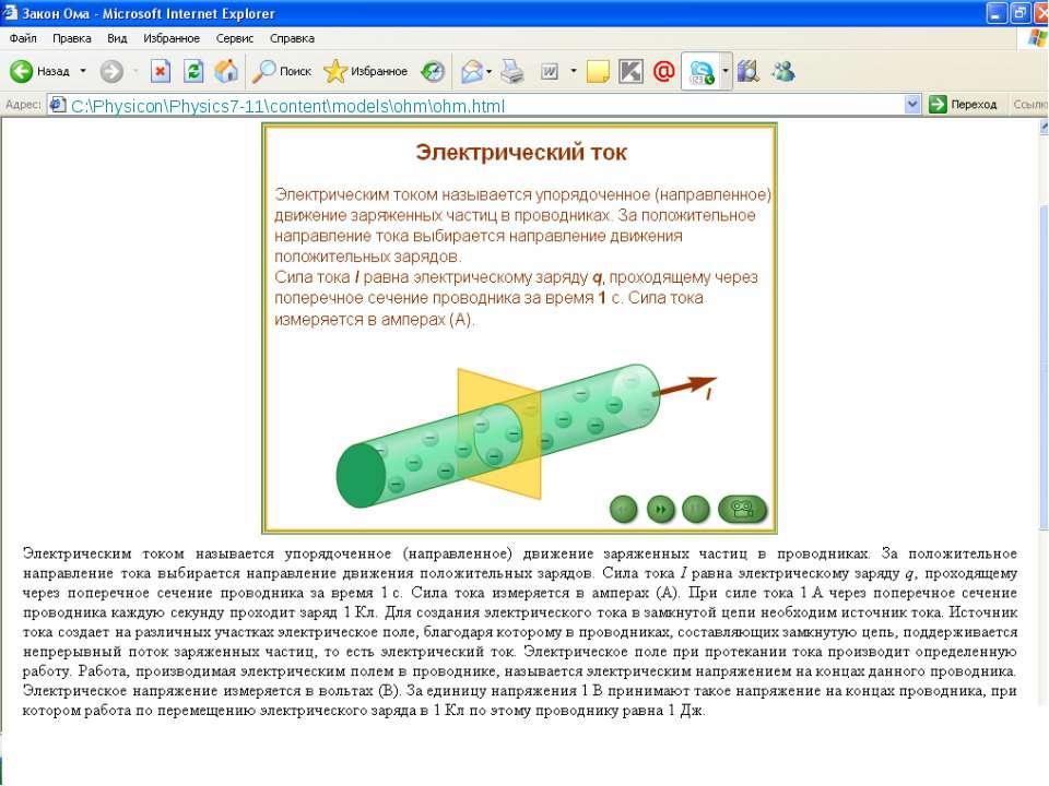 C:\Physicon\Physics7-11\content\models\ohm\ohm.html