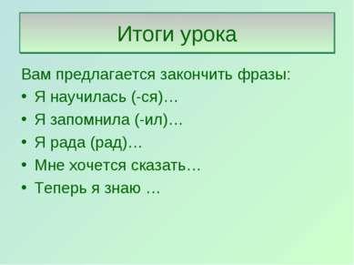 Итоги урока Вам предлагается закончить фразы: Я научилась (-ся)… Я запомнила ...