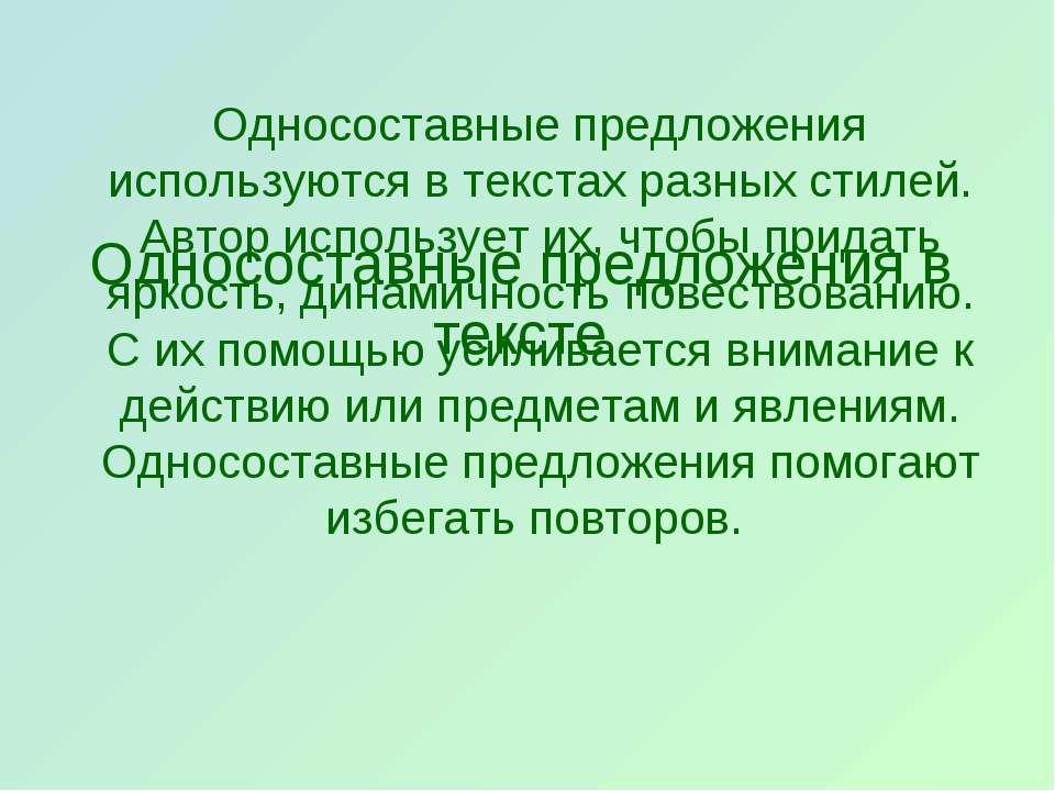 Односоставные предложения в тексте Односоставные предложения используются в т...