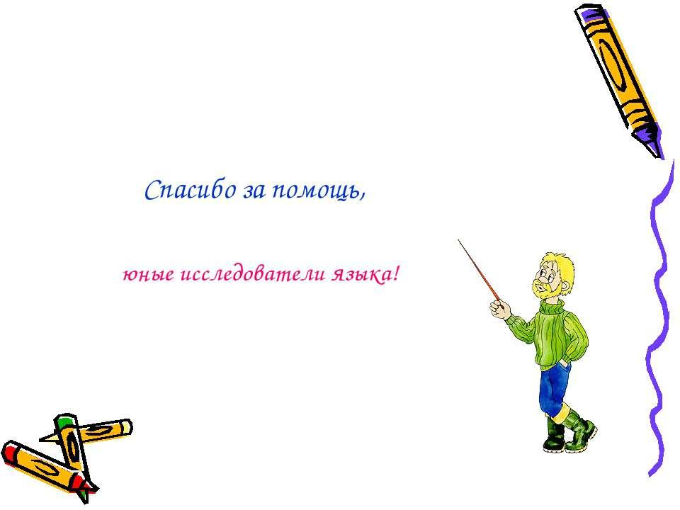 Спасибо за помощь, юные исследователи языка!