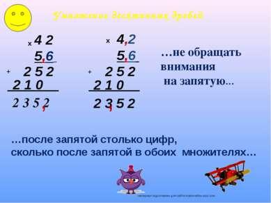 4 2 5,6 х 2 5 2 2 1 0 + 2 3 5 2 , 4,2 5,6 х 2 5 2 2 1 0 + 2 3 5 2 , Умножение...