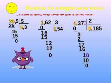 Деление на натуральное число …ставим запятую, когда закончим делить целую час...