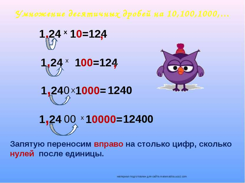 Умножение десятичных дробей на 10,100,1000,… 1,24 10=124 х 1,24 100=124 х 1,2...