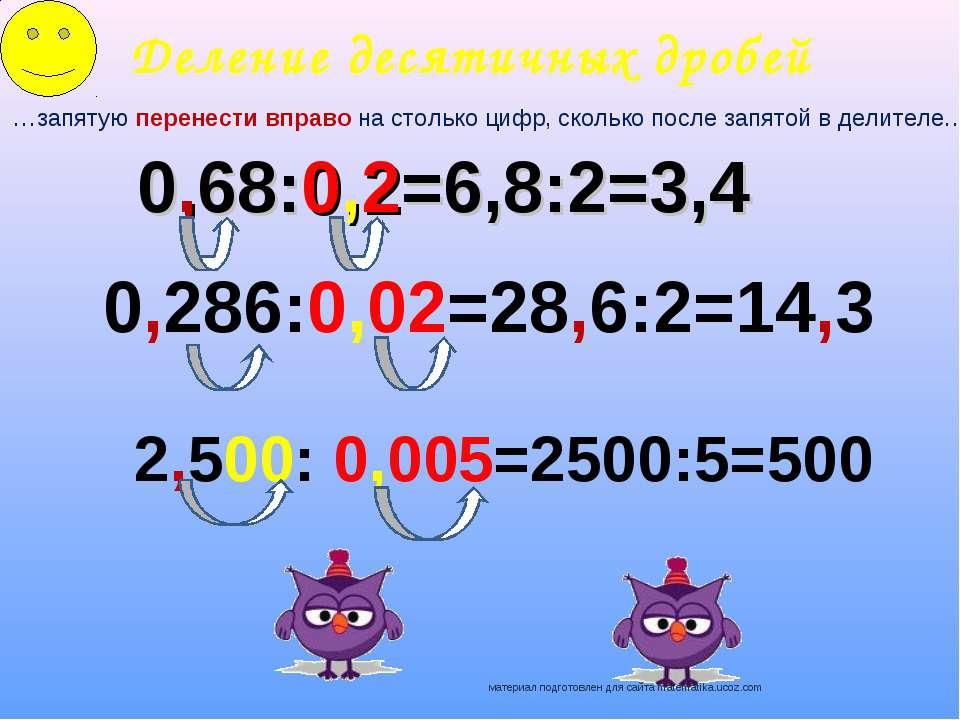 Деление десятичных дробей …запятую перенести вправо на столько цифр, сколько ...